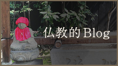 仏教的Blog