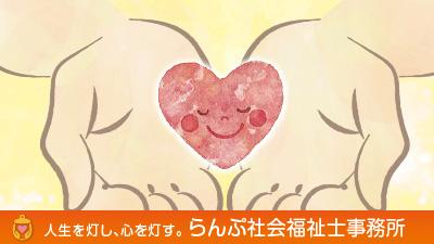らんぷ社会福祉士事務所